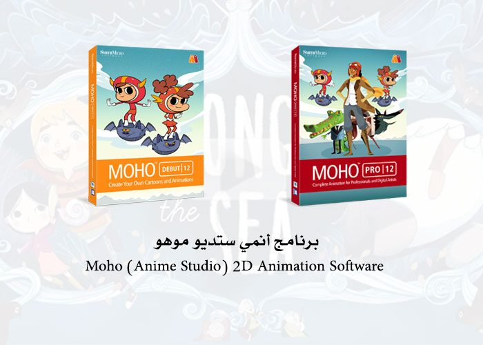 Moho Anime Studio 2D Animation