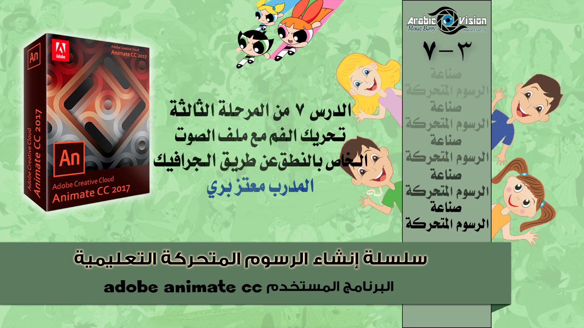 شرح adobe animate cc